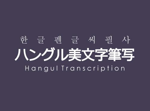 AICC | ハングル美文字筆写