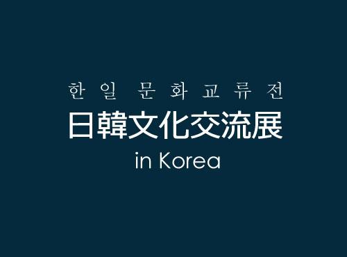 AICC | 日韓文化交流展