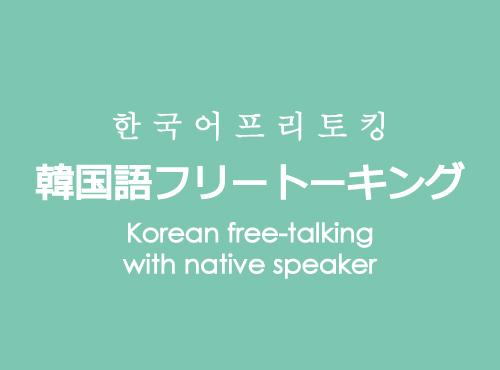 AICC | 韓国語フリートーキング