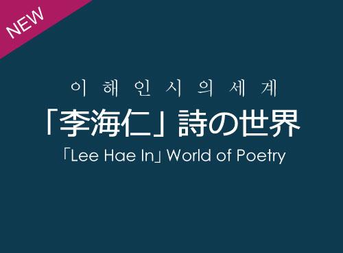 AICC | 「李海仁」詩の世界