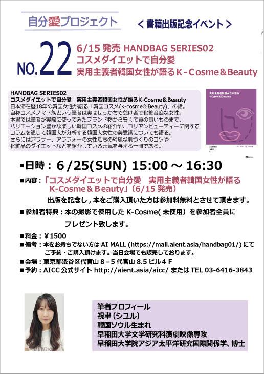 6月25日自分愛プロジェクト開催☆