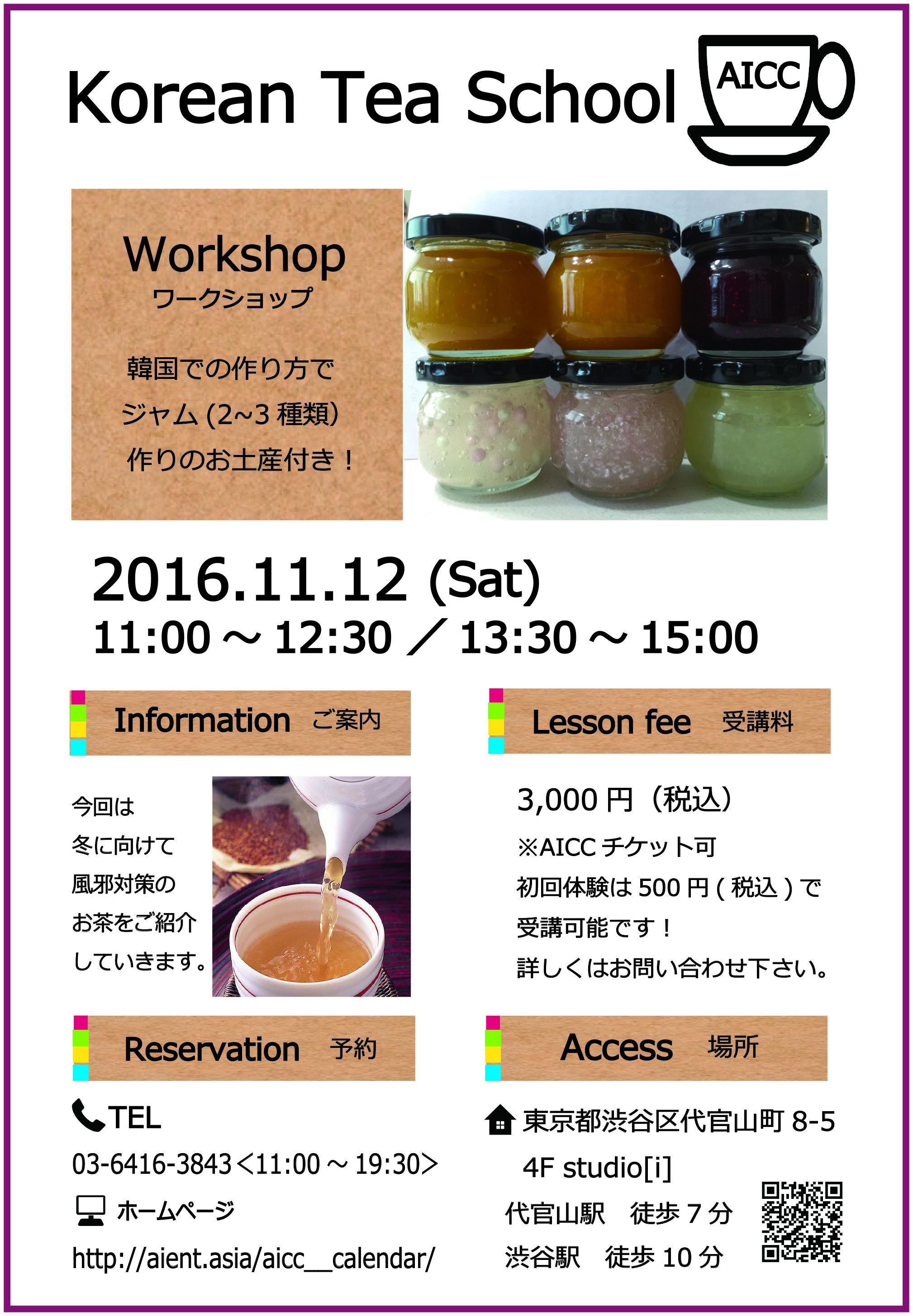 11月12日韓国茶講座 ~冬に向けて風邪対策①+韓国での作り方でジャム作り~