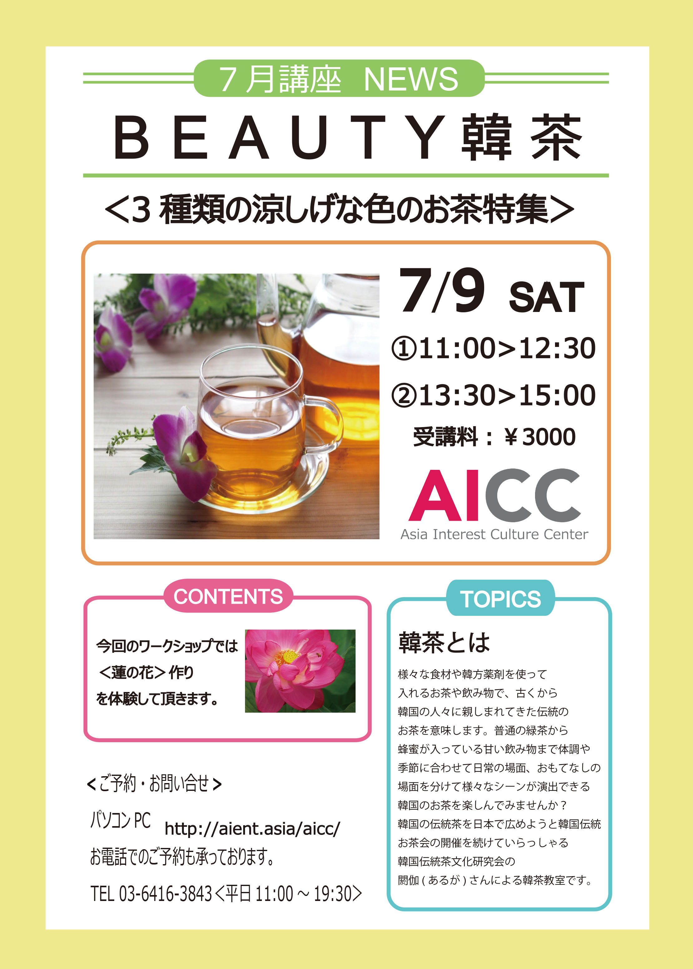 7月韓国伝統茶<涼しげな色のお茶特集>
