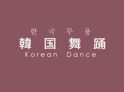 AICC | 韓国舞踊