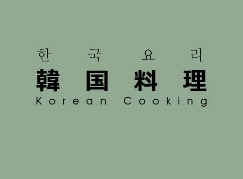AICC | 韓国料理