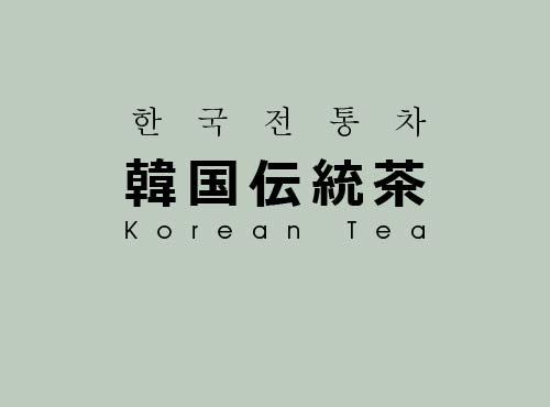 AICC | 韓国伝統茶
