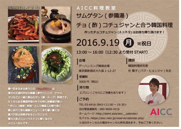 9月料理講座ver2