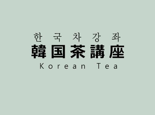 AICC | 韓国茶講座
