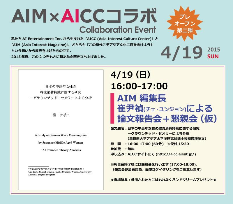 AIM×AICCコラボ [プレオープン・第二弾]  ~AIM 編集長 崔尹禎 (チェ・ユンジョン)論文報告会+懇親会(仮)