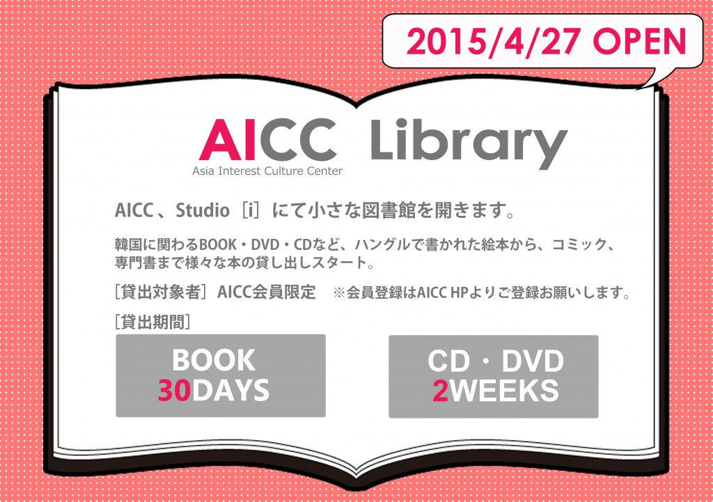 AICC Library OPEN♪