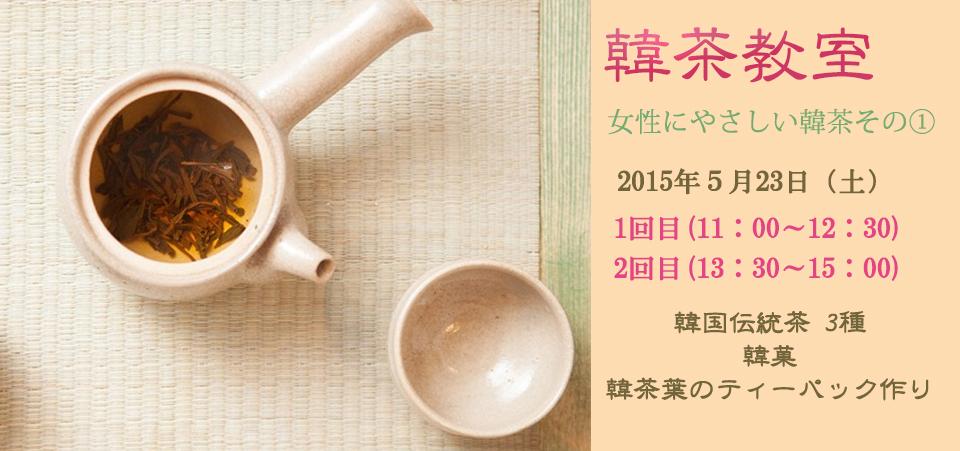 2015年5月23日・韓茶教室・女性にやさしい韓茶その①