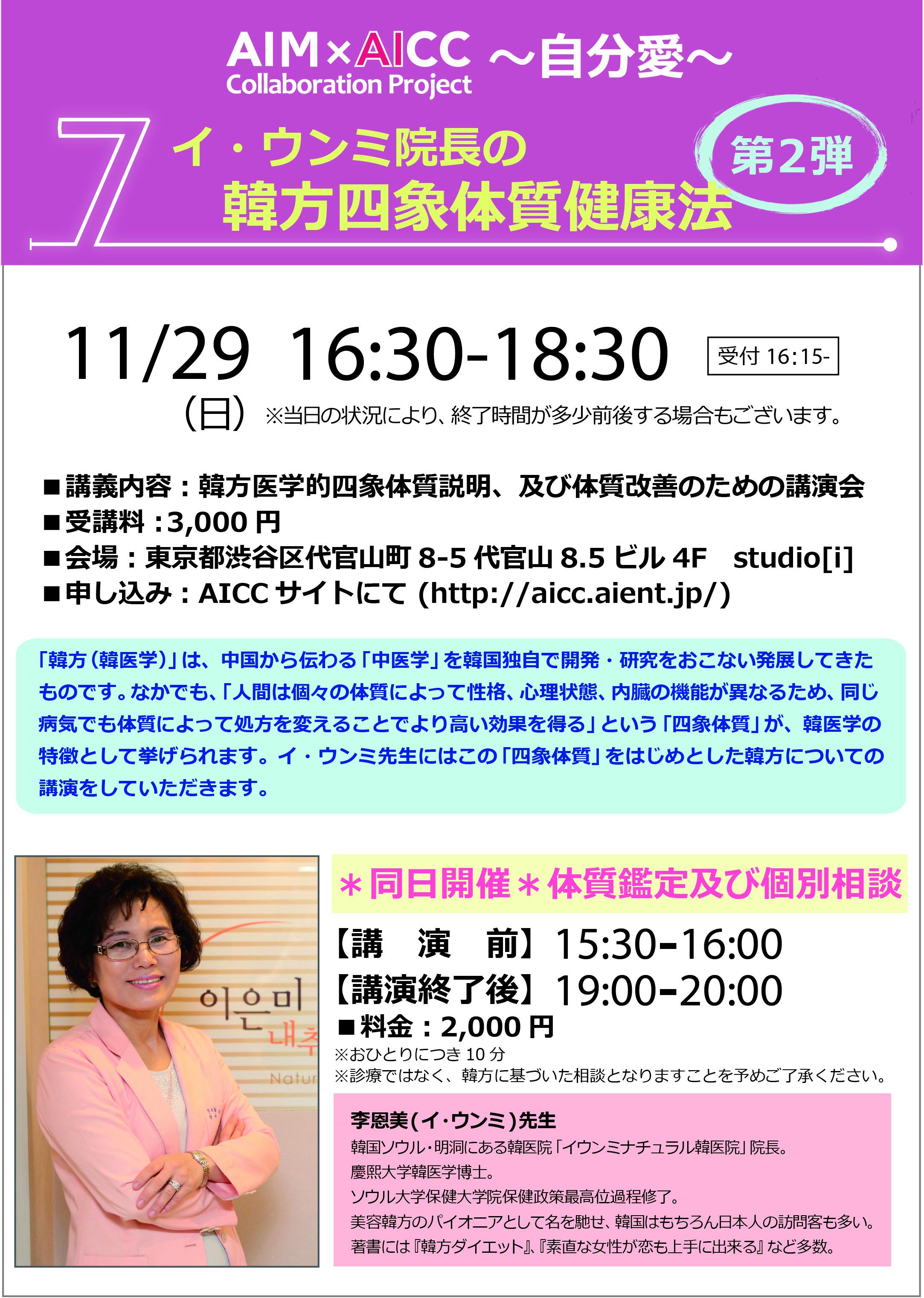※開催日程 変更のお知らせ(11月17日更新)※[第7弾]  イ・ウンミ院長の韓方四象体質健康法 (第二弾) AIM×AICC Collaboration Project ~自分愛~