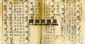 韓国語講座0328_ハングル能力検定の合格を目指す短期集中対策講座-01