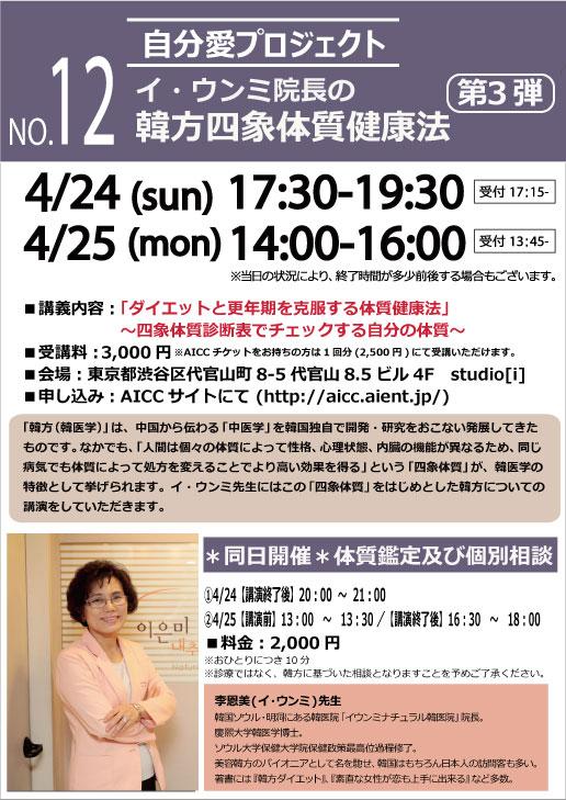 [第12弾] 自分愛プロジェクト~イ・ウンミ院長の韓方四象体質健康法 第3弾~「更年期と肥満を克服する体質健康法」