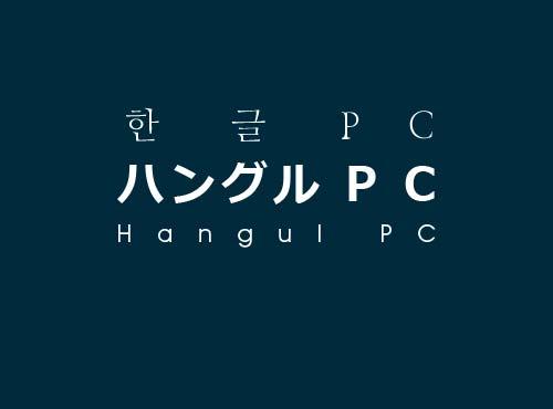 AICC | ハングルPC