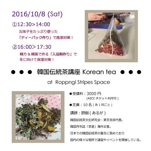 10月8日韓国茶講座~書芸EXPO~
