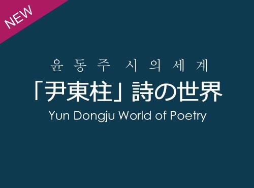 AICC |「尹東柱」 詩の世界