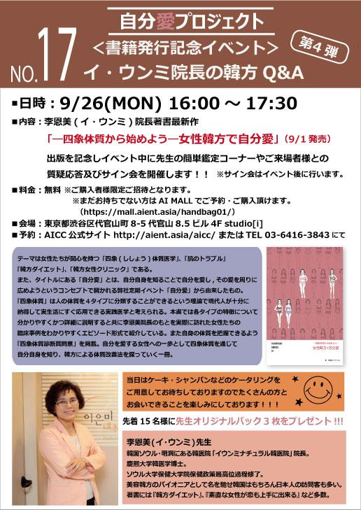 自分愛プロジェクト[第17弾]<書籍発行記念イベント> イ・ウンミ院長の韓方Q&A