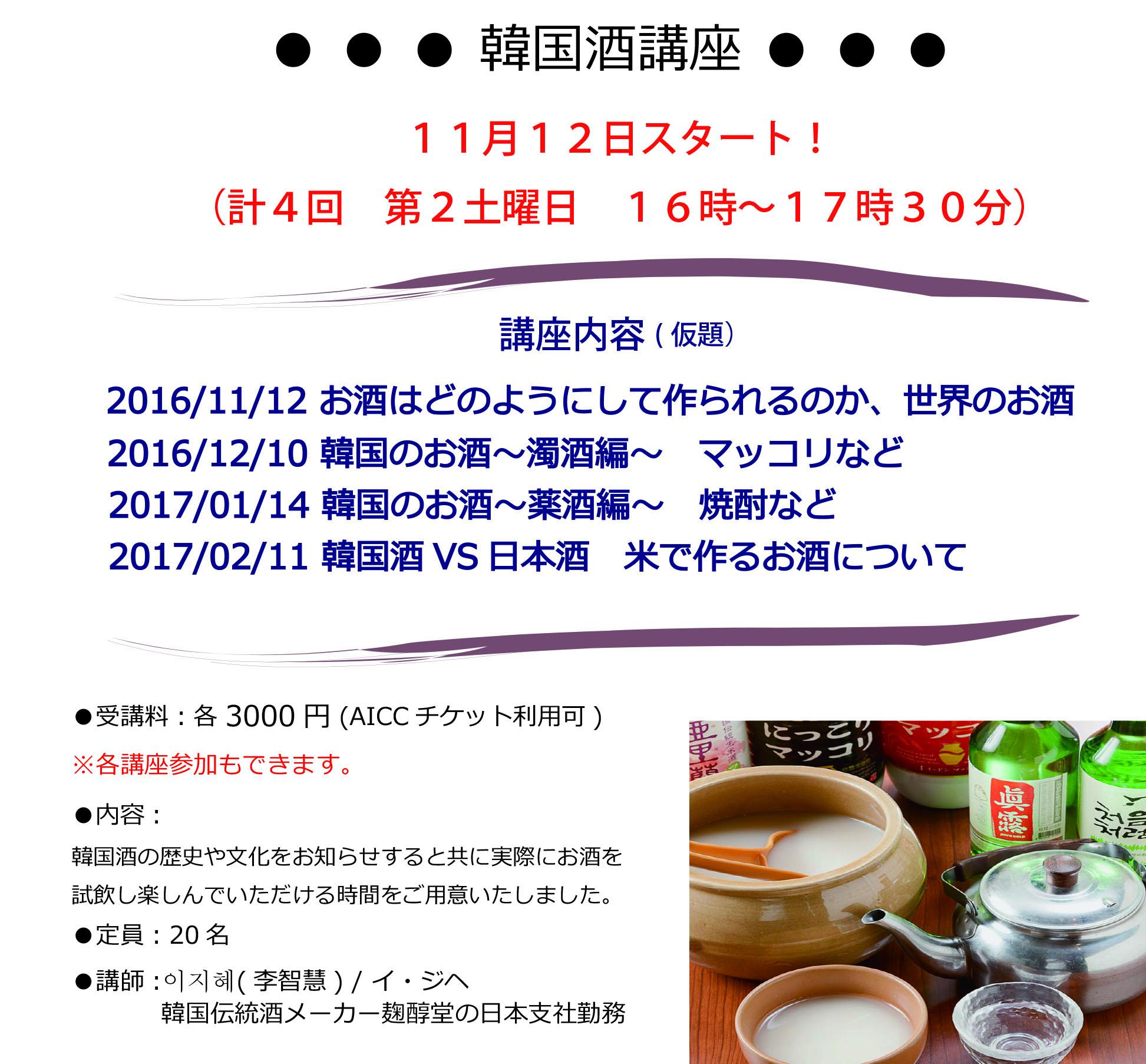 11月12日、韓国酒講座が始まります!!
