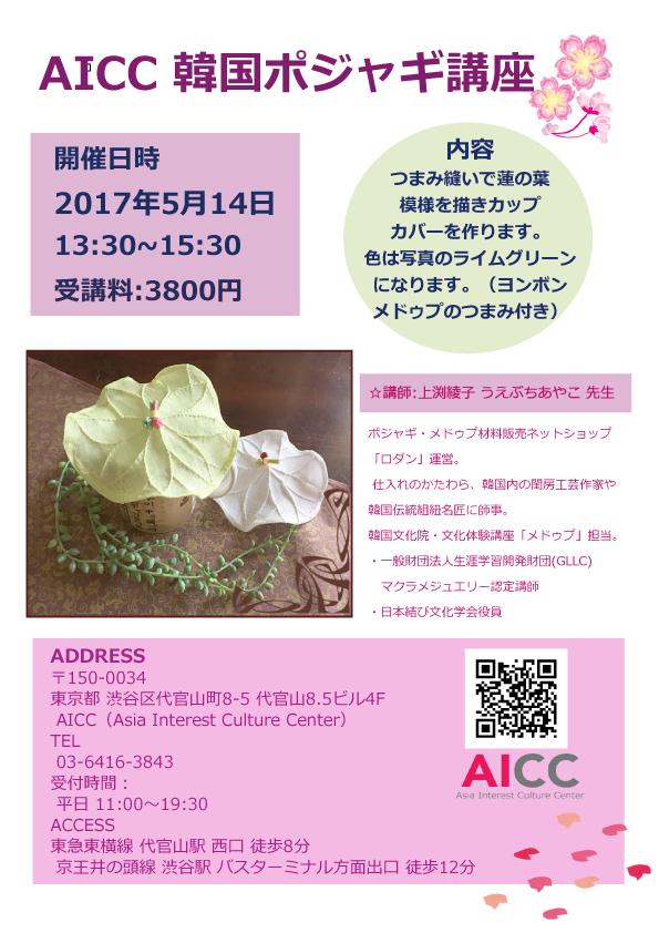 5月14日ポジャギ講座開催!!