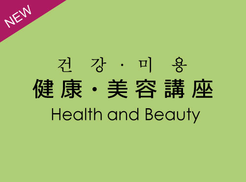 AICC | 健康・美容 講座