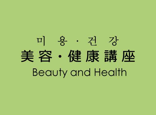 AICC | 美容・健康講座