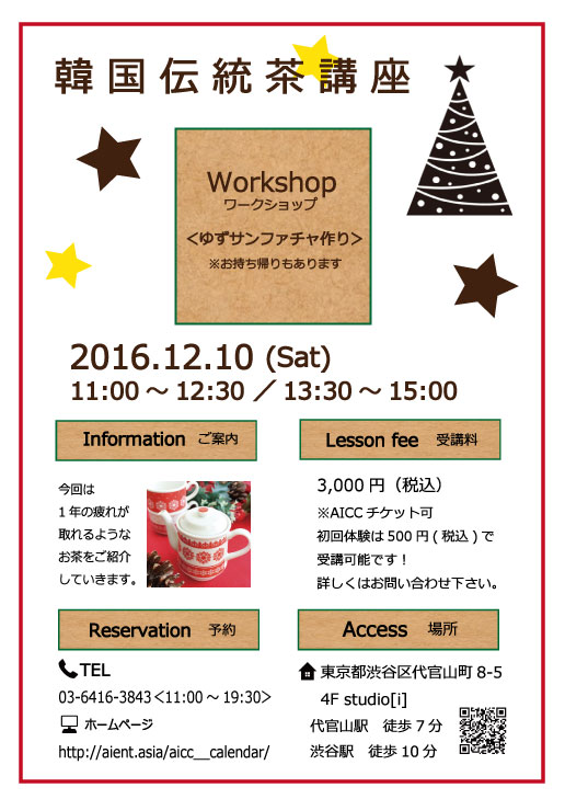 12/10(SAT)☆韓国伝統茶講座開催!!