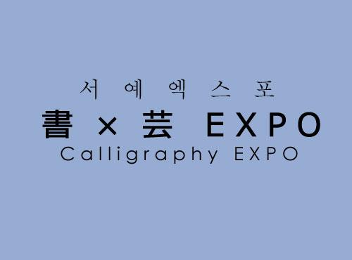 AICC | 書×芸EXPO