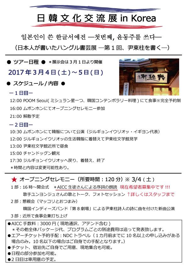 「日韓文化交流展ツアー in Korea」ツアー詳細&オープニングセレモニー内容UP★