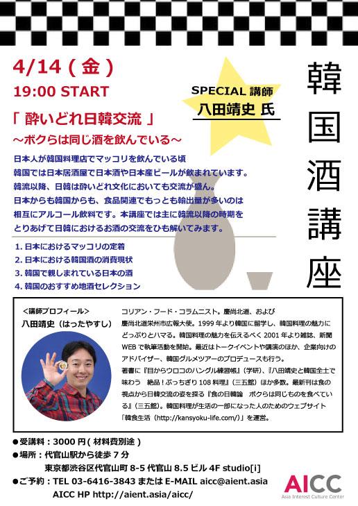 4/14(金) 韓国酒講座~特別編~ ゲスト講師:八田靖史氏☆