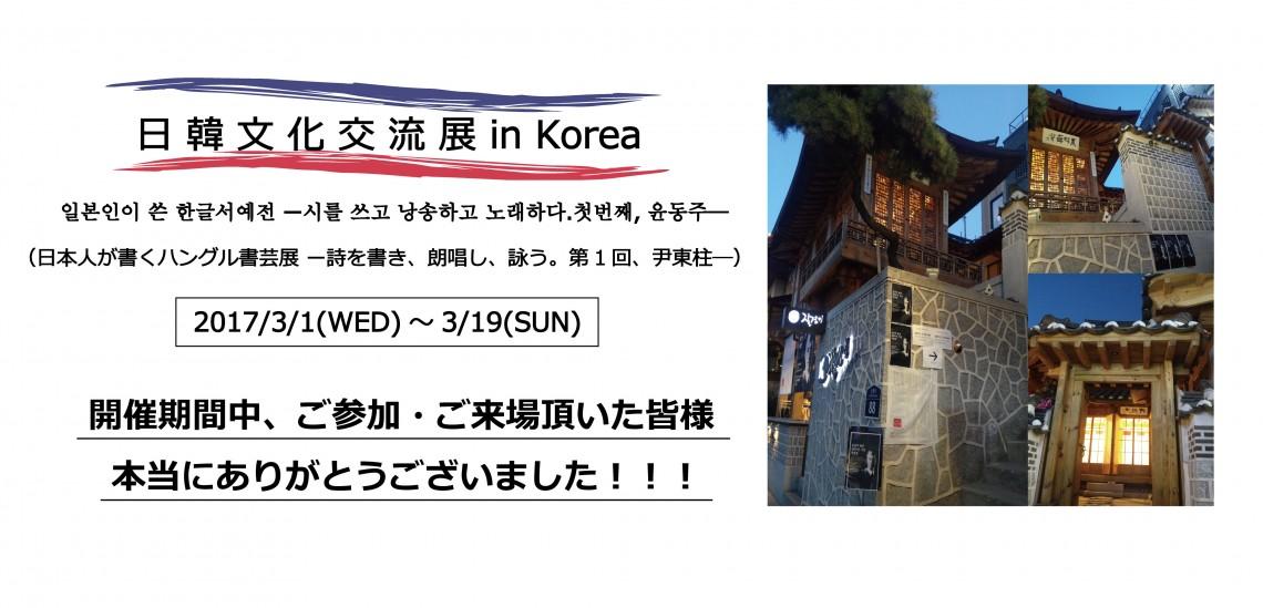 日韓文化交流展バナー0322ver