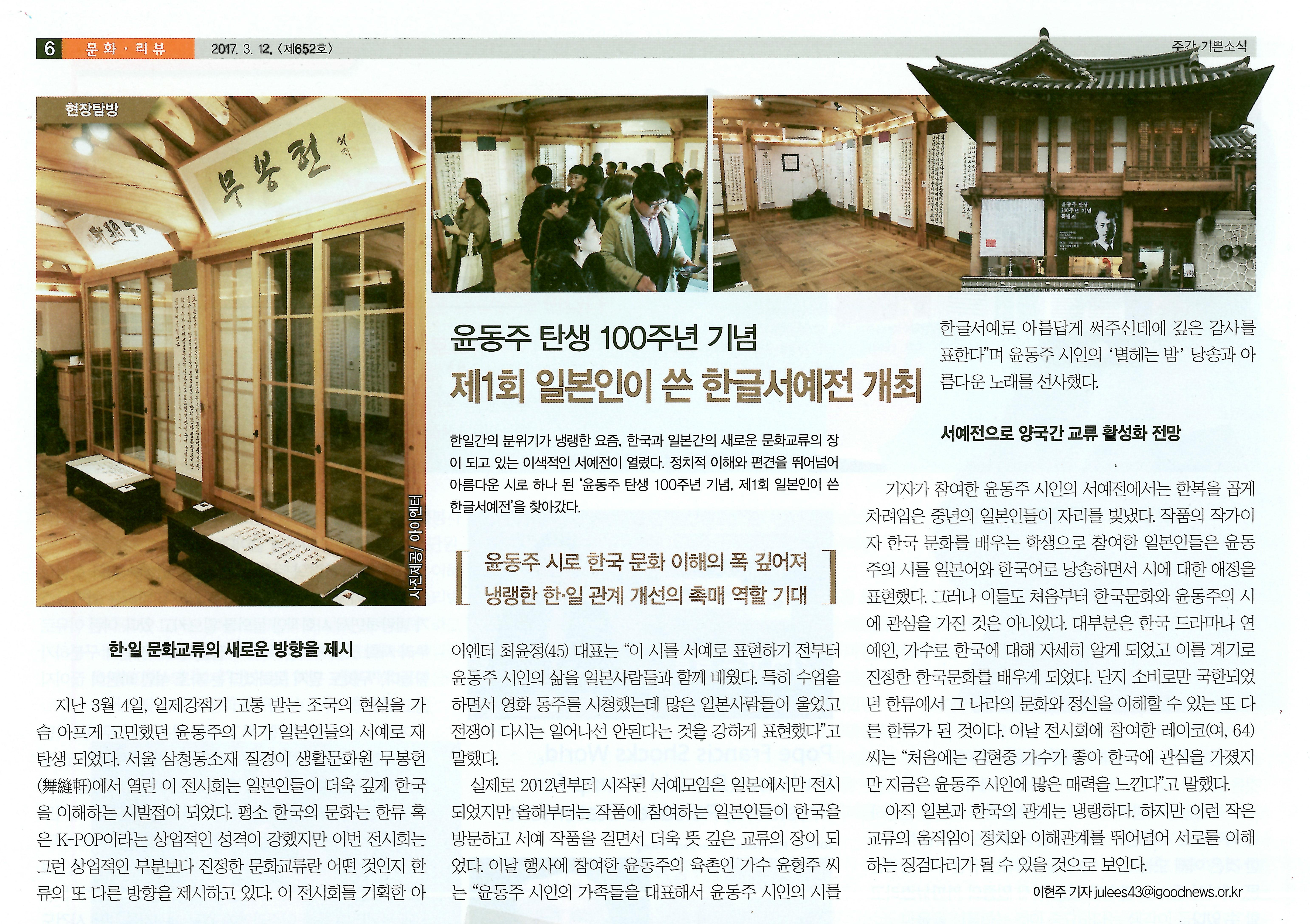 韓国新聞 기쁜소식に<日韓文化交流展>掲載☆