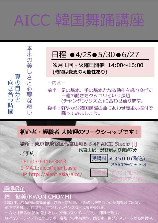舞踊講座4月~6月日程決定!!!