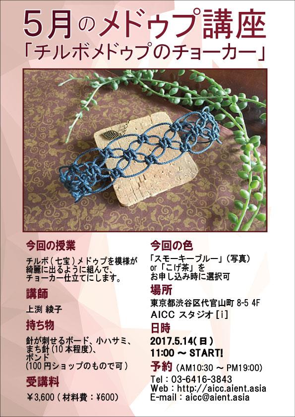 5月14日日曜日メドゥプ講座の内容決定!!!