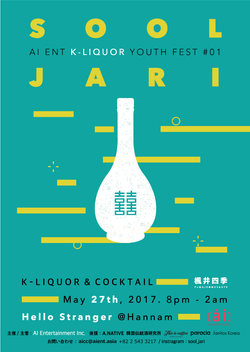 韓国伝統酒イベント『SOOLJARI』in Seoul
