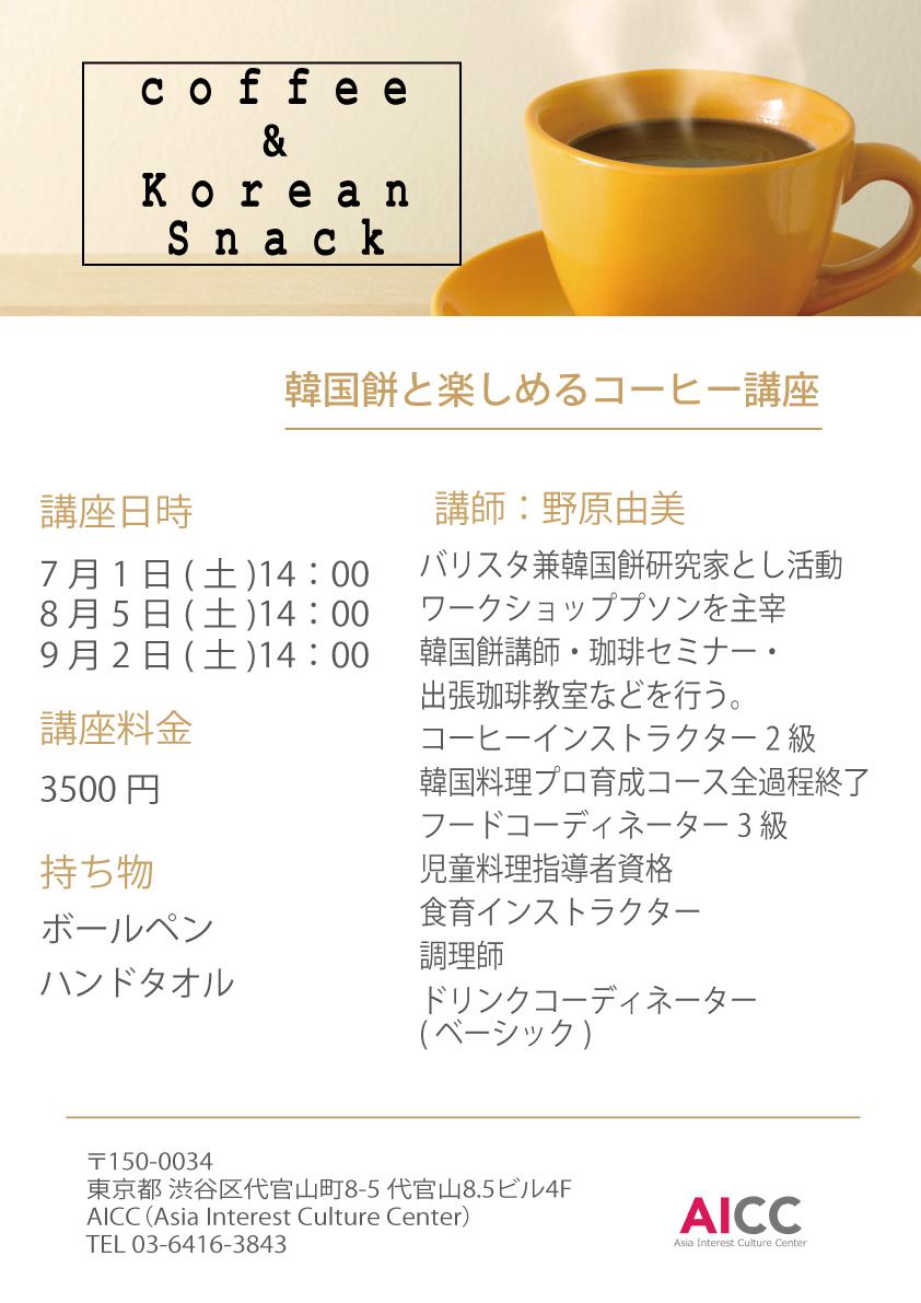 韓国餅と一緒に楽しめるコーヒー講座!
