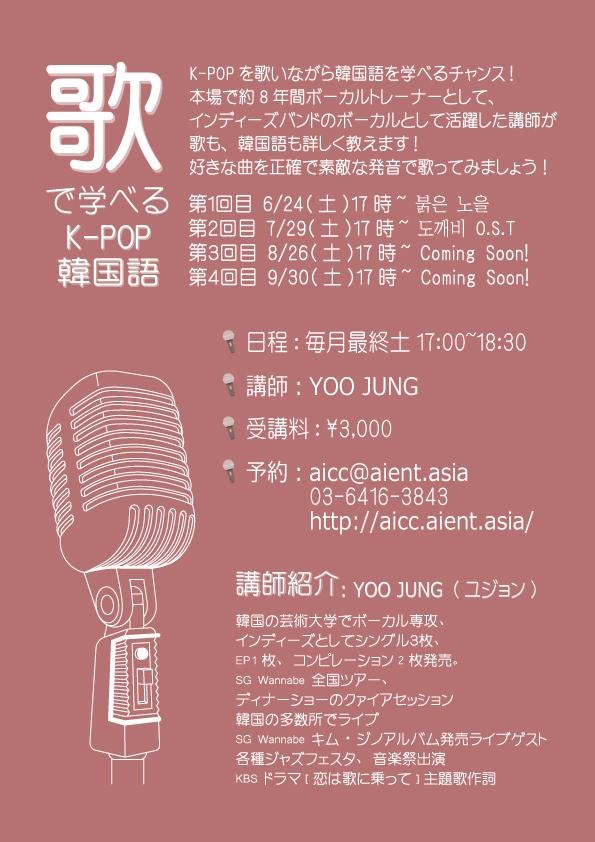K-POP韓国語講座開設‼‼