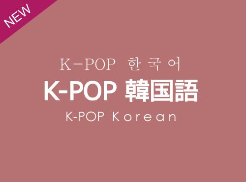 AICC | K-POP 韓国語