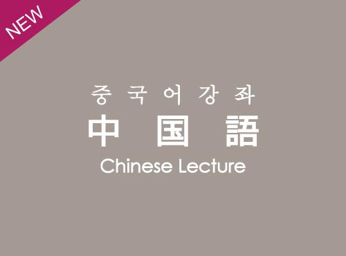 AICC | 中国語講座