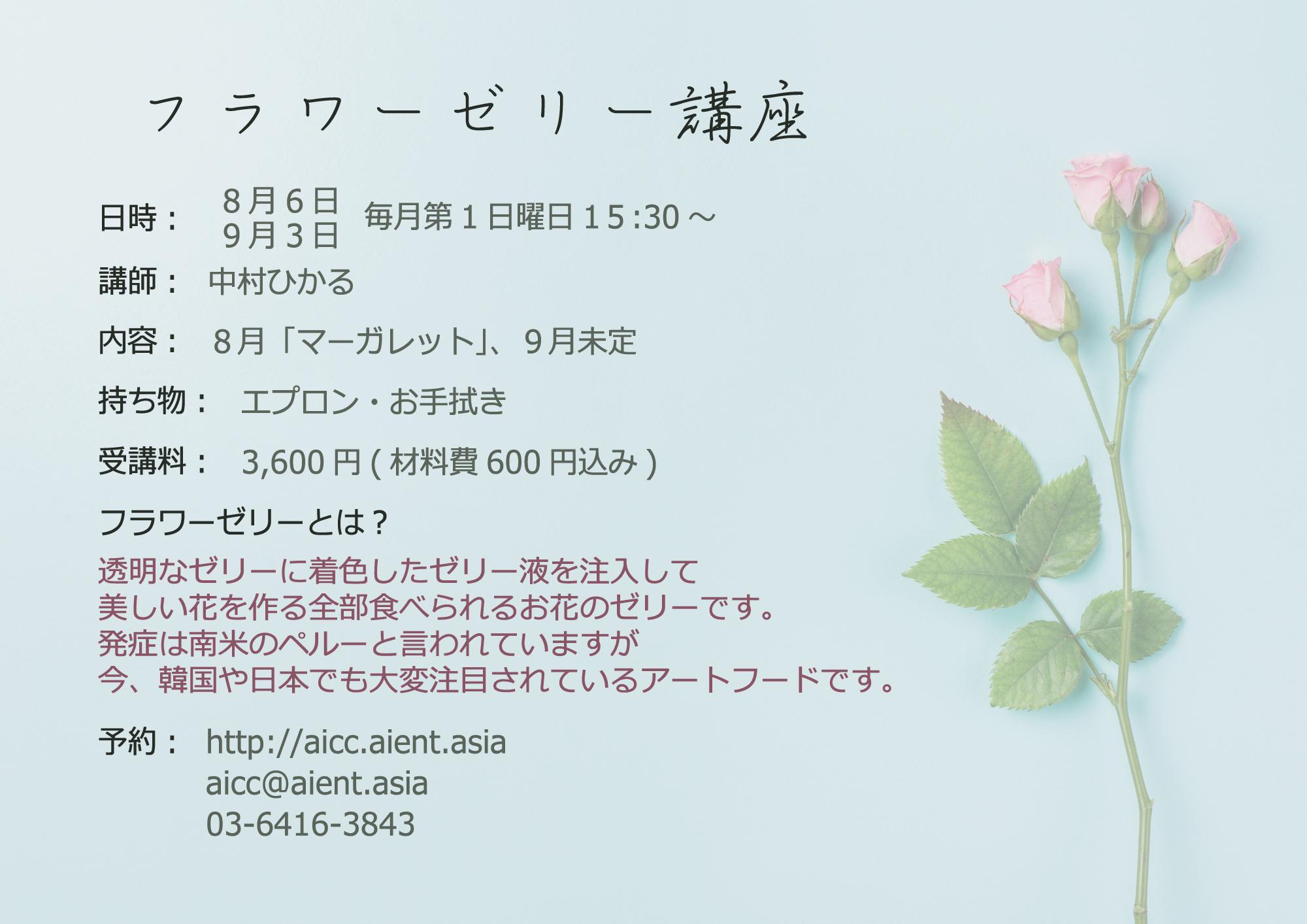 花が咲いてるゼリーを作ってみましょう!!