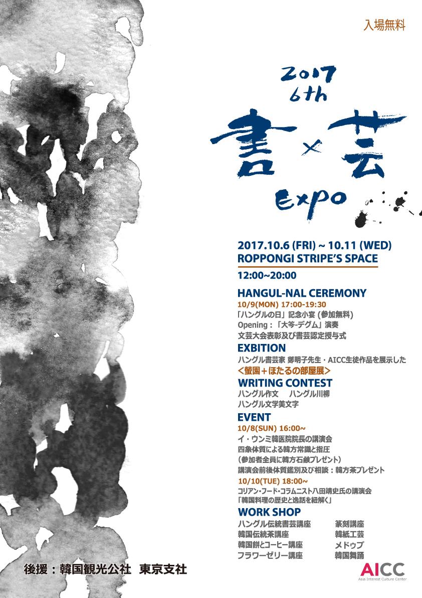 2017年 第6回 書x芸EXPO 開催決定!!