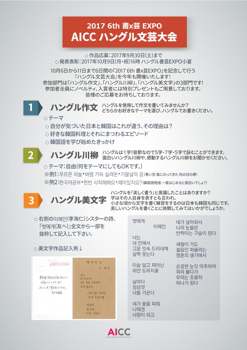 2017第6回 書x芸EXPO「ハングル文芸大会」
