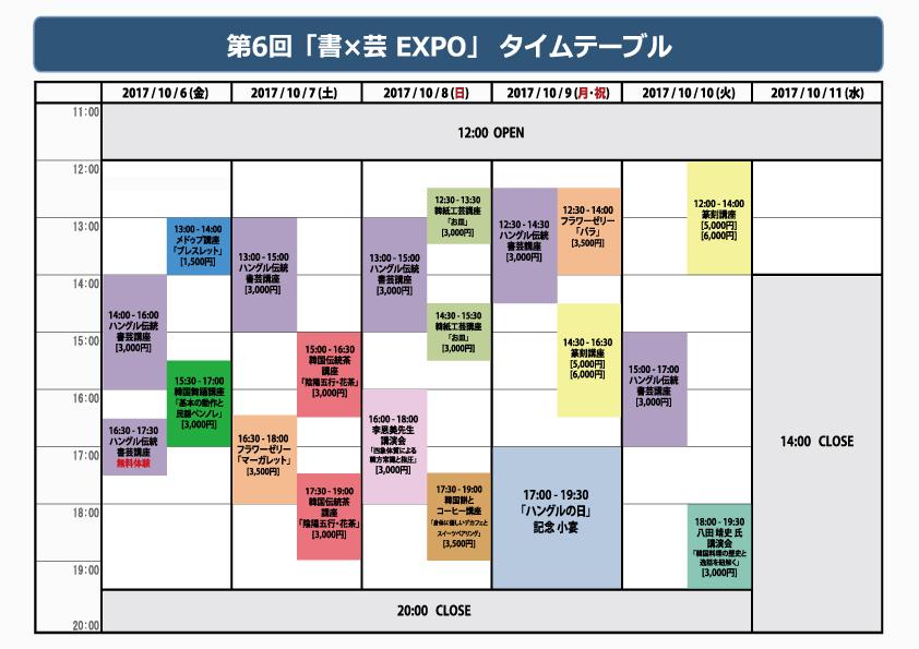 2017第6回 書x芸EXPO タイムテーブル発表‼‼