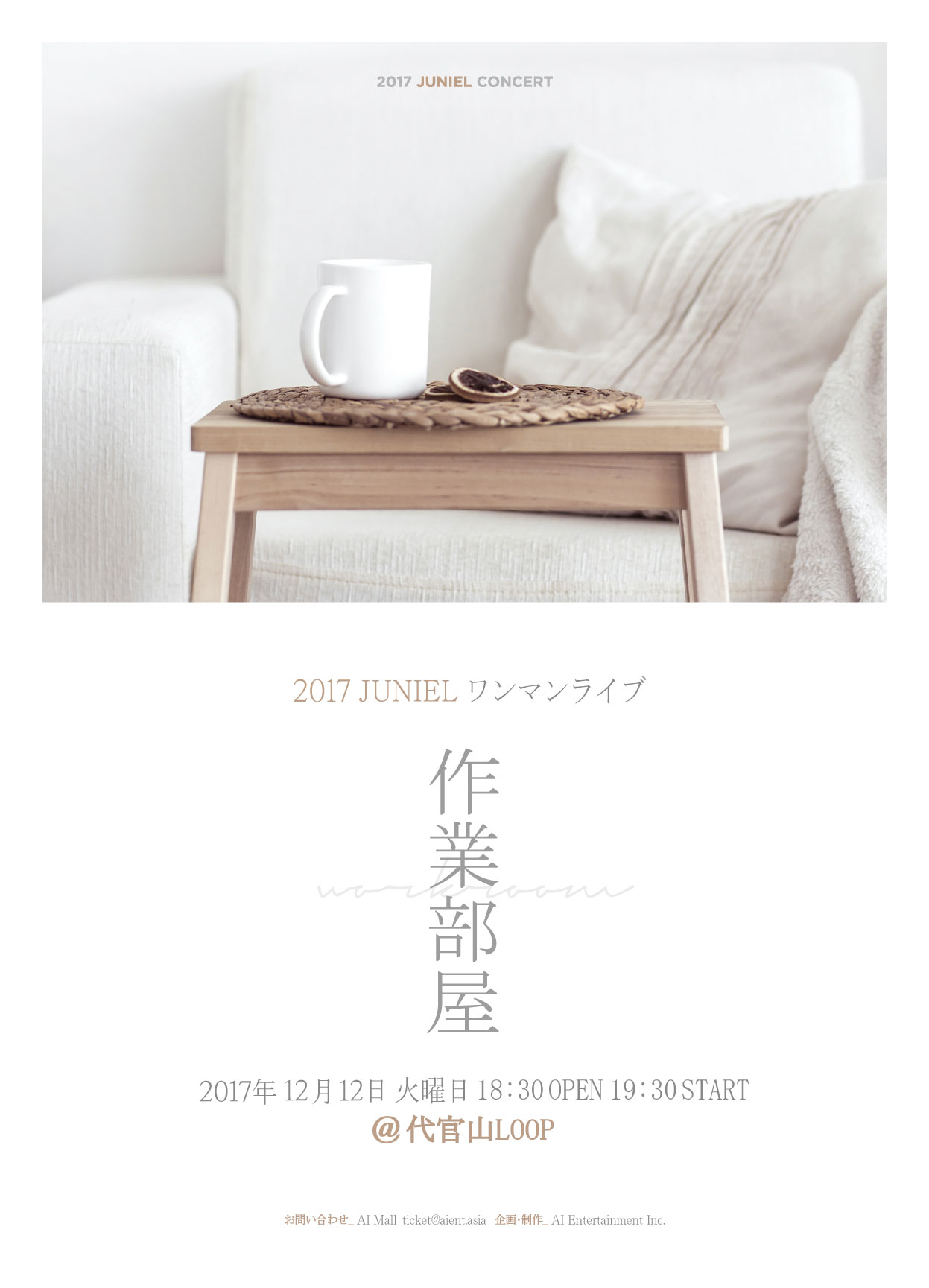 2017 JUNIEL LIVE ~作業部屋~in Japan チケット 10/31 19:00~先行販売開始!