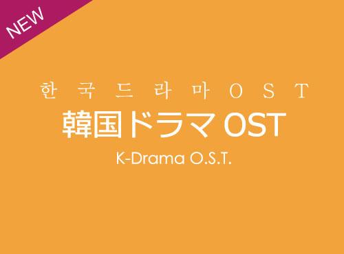 AICC | 韓国ドラマOST