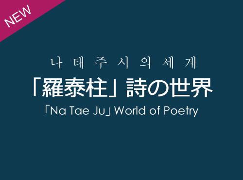 AICC | 「羅泰柱」詩の世界