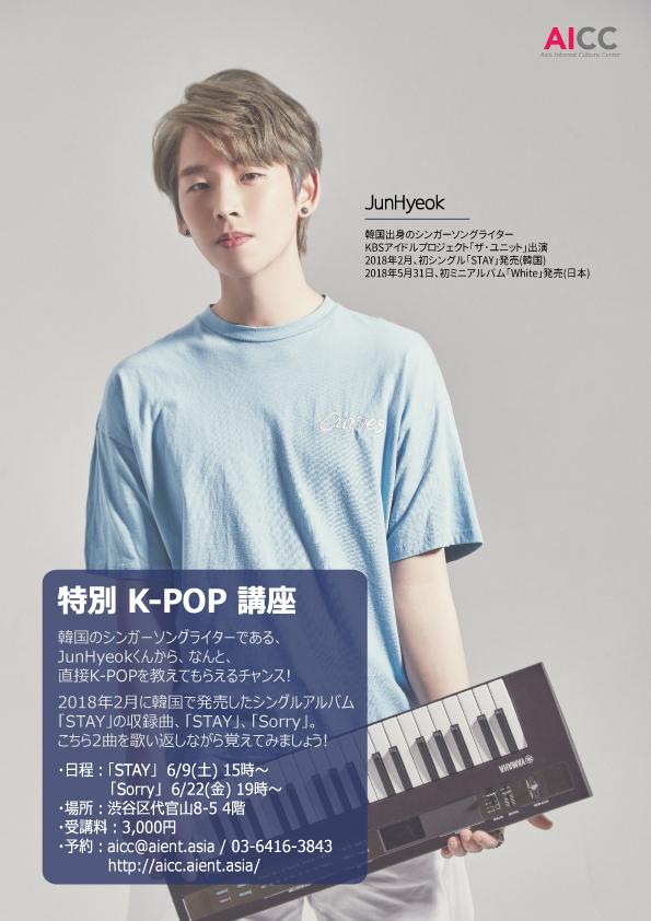 AICC特別K-POP講座!! 6月 9, 22日 開催!