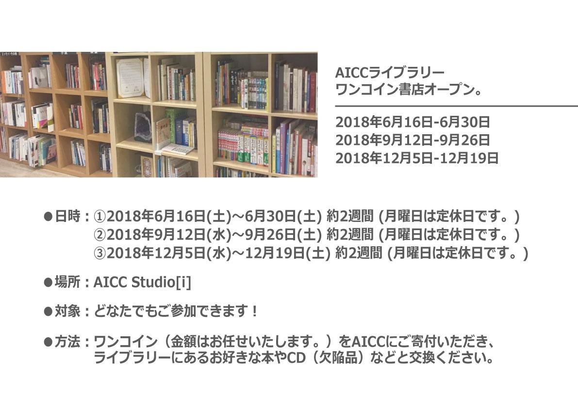 AICCライブラリーワンコイン書店開催‼