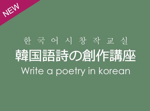 AICC | 韓国語詩の創作講座