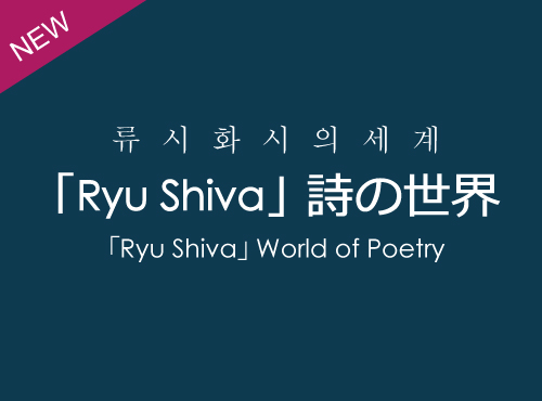 AICC | 「Ryu Shiva」詩の世界